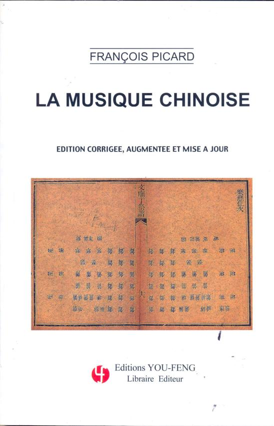 La musique chinoise 1-2
